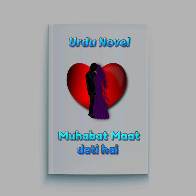 Muhabat maat Deti he  by Saba Gull Romantic Urdu Novel Pdf