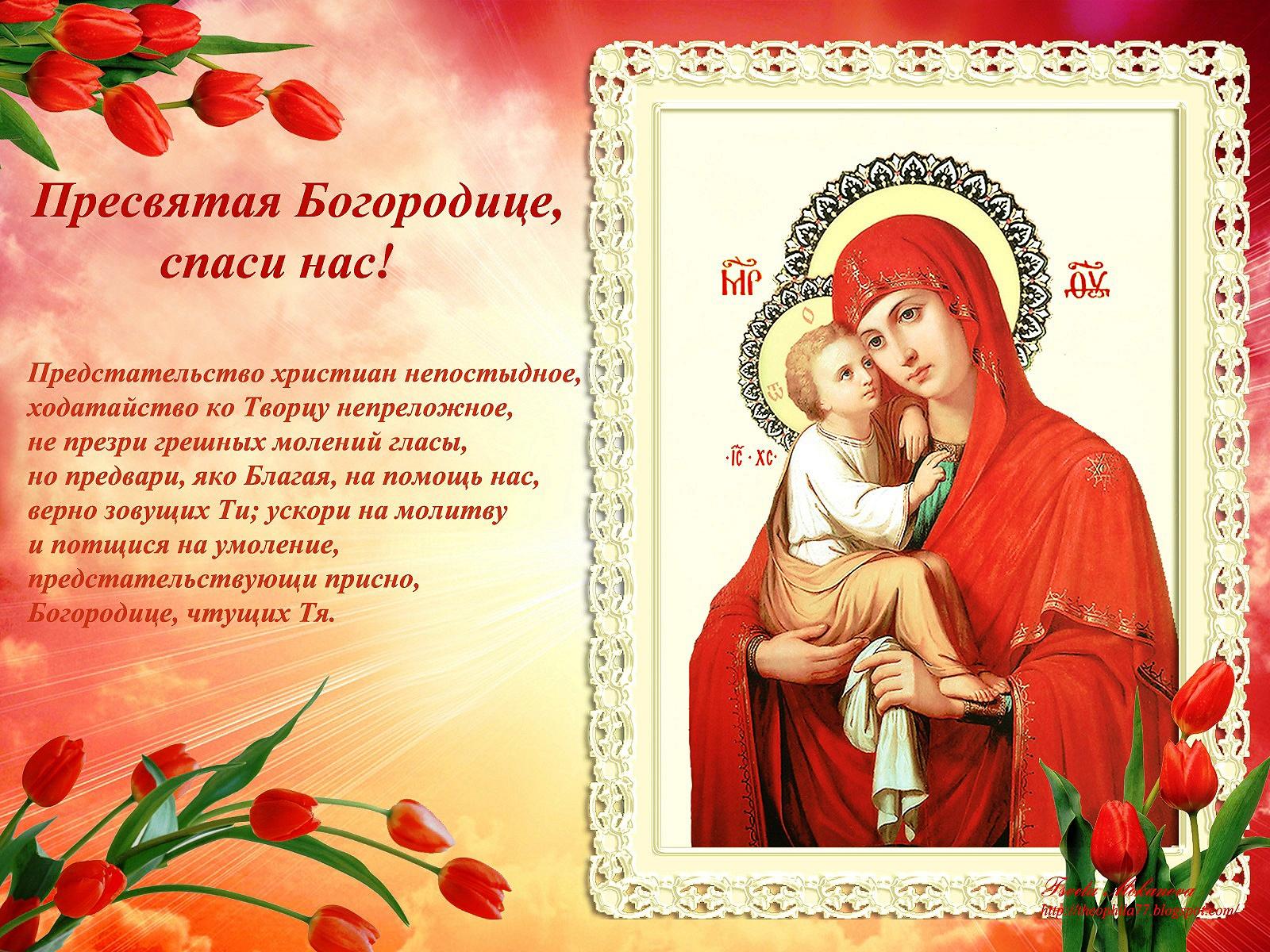 поздравления с праздником почаевской иконы божией матери всегда