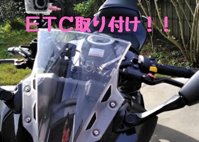 GSX250R ETCの写真