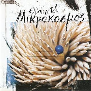 ΕΛΛΗΝΙΣΤΑΝ - (2000) Μικρόκοσμος front