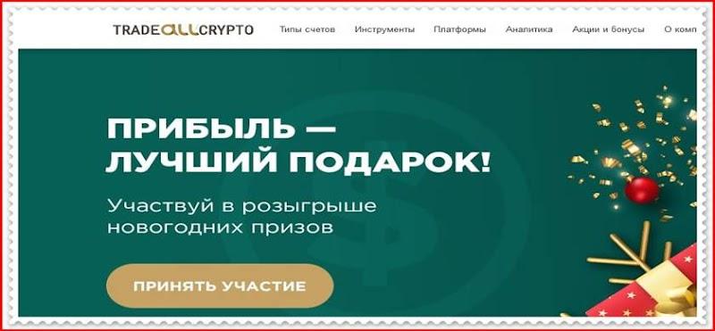 Мошеннический сайт tradeallcrypto.org – Отзывы, развод. Компания Trade All Crypto мошенники