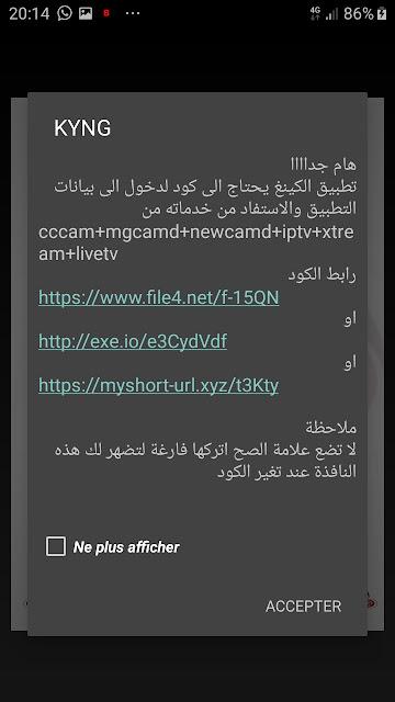 تحميل تطبيق kyng tv لمشاهدة القنوات و الافلام و الحصول على اكواد cccam و iptv