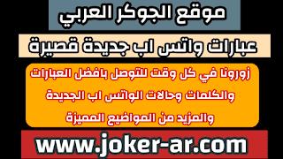 عبارات واتس اب جديدة قصيرة حالات واتساب كتابية 2021 - الجوكر العربي