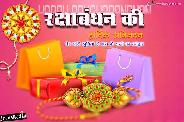 best rakshabandhan quotes in hindi, rakshabandhan wallpapers, hindi rakhi messages