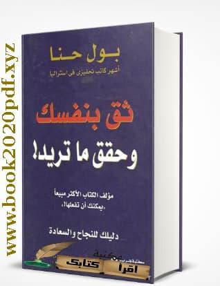 تحميل وقراءة كتاب ثق بنفسك وحقق ما تريد pdf - كتب pdf مجانا