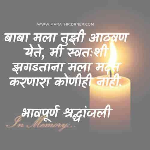 Bhavpurna Shradhanjali For Baba