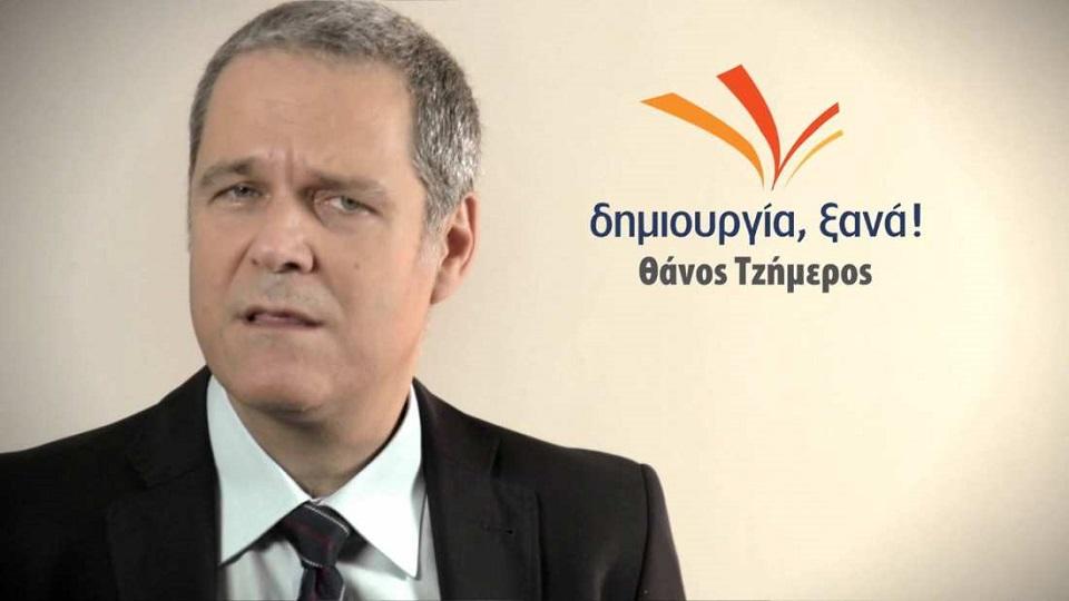 """Οι υποψήφιοι βουλευτές με την """"Δημιουργία Ξανά"""" του Θάνου Τζήμερου στη Θεσσαλία"""
