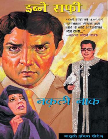 Nakhli Naak Novel By Ibn-e Safi In Hindi