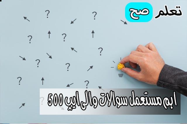 ٥٠٠ اہم مستعمل سوالات والی ایپ