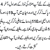 Karobar ki Bandish Khatam Karne Ka Wazifa Surah Qamar