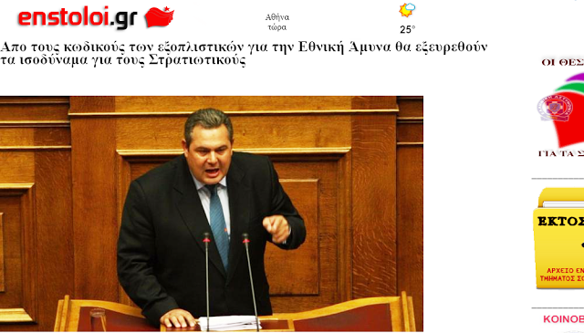 http://www.enstoloi.gr/2016/05/blog-post_63.html