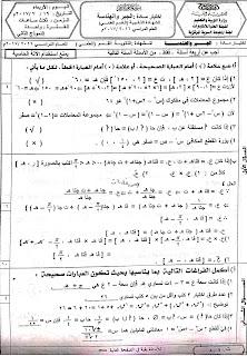نموذج 1 جبر وهندسة ثالث ثانوي اليمن - نماذج اختبارات ثالث ثانوي اليمن 2017