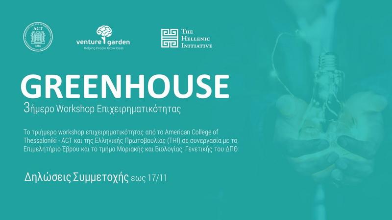 GreenHouse: Τριήμερο workshop υποστήριξης νέων επιχειρηματιών στην Αλεξανδρούπολη