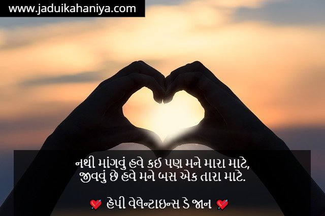 Valentine Day SMS in Gujarati