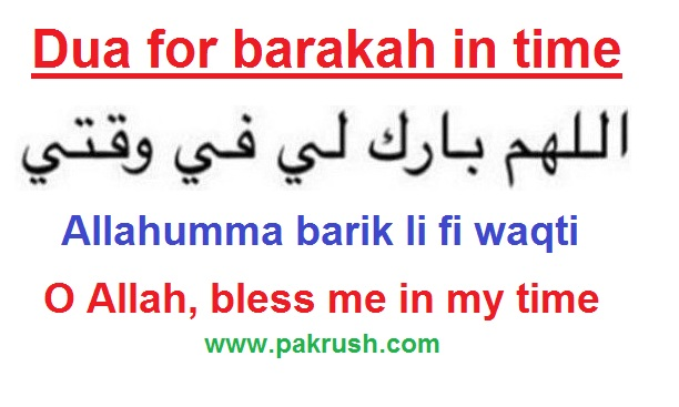 dua for barakah in time (Arabic text, Egnlish translation and transliteration)