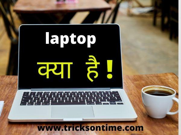 लैपटॉप क्या है ,लैपटॉप के फायदे