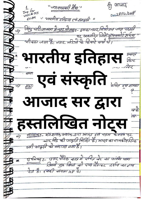 Indian History  and Culture Handwritten Notes : For All Competitive Exam Hindi PDF Book