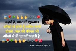 Sad status - दर्द भरी स्टेटस, Sad status in hindi, raushanshayari