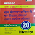 UPSSSC VDO Exam 2018 Practice Sets in Hindi PDF (Latest Pattern)
