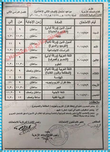 جدول إمتحانات الشهادة الاعداديه الازهريه