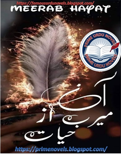 Aan novel online reading by Meerab Hayat Complete