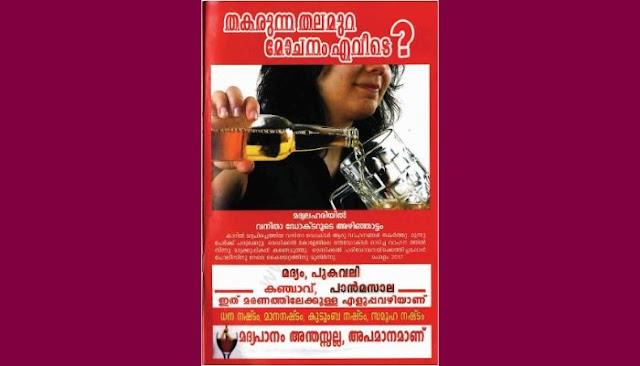 തകരുന്ന തലമുറ, മോചനം എവിടെ?/ Thakarunna thalamura,Mochanam Evide