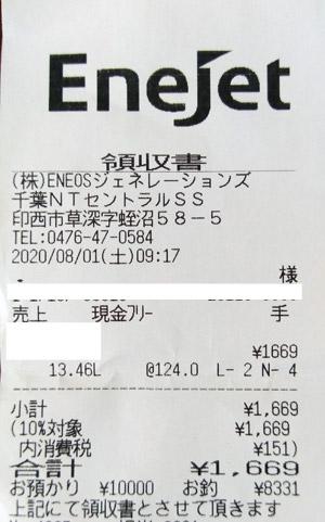 ENEOS EneJet 千葉ニュータウンセントラルSS 2020/8/1 のレシート