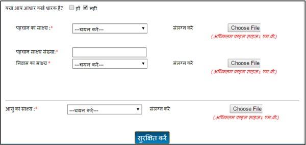 ऑनलाइन विवाह पंजीकरण कैसे करे इसकी पूरी प्रक्रिया क्या है। Online marriage registration process in uttar pradesh.