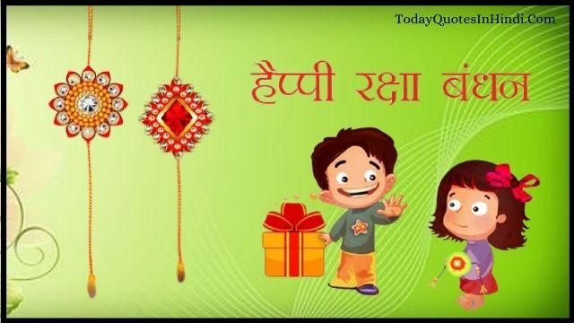 raksha bandhan wishes for brother in hindi, raksha bandhan shayari in hindi