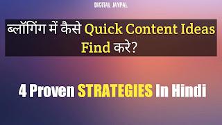 ब्लॉगिंग में कैसे Quick Content Ideas Find करे?