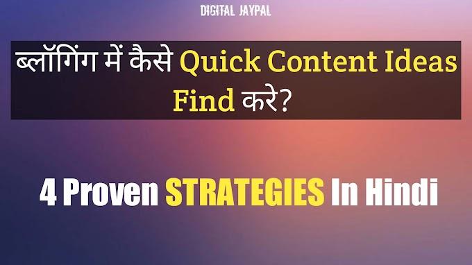 ब्लॉगिंग में कैसे Quick Content Ideas Find करे? 4 Proven STRATEGIES In Hindi