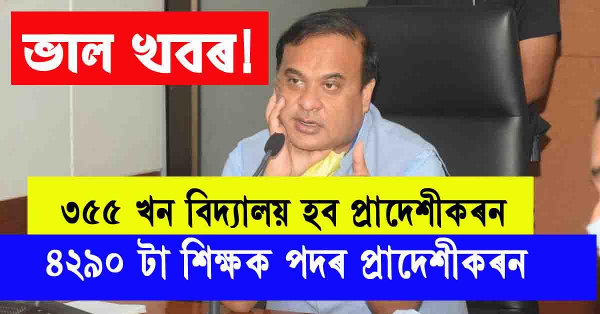Assam Govt. To Provincialize 4290 Teacher Posts