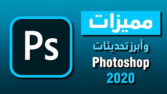 تحميل برنامج Adobe Photoshop CC 2020