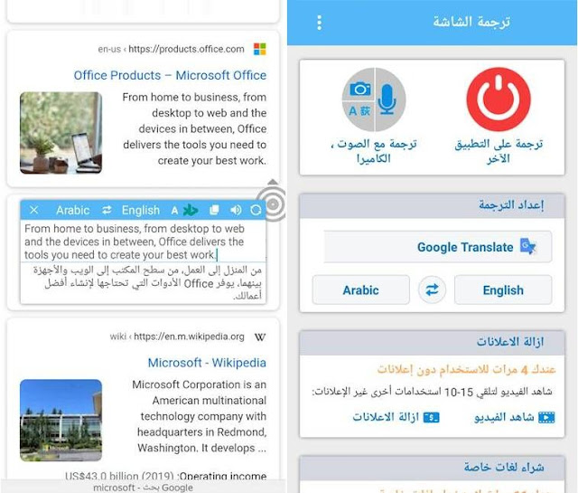 ترجمة الشاشة ترجمة التطبيقات