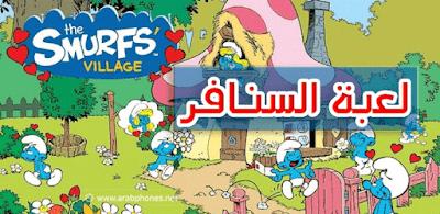 تحميل لعبة السنافر Smurfs' Village للاندرويد والايفون