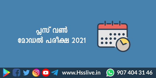 Higher Secondary First year(Plus One) Model Exam 2021: DHSE Time Table, Question Paper, Answer Key