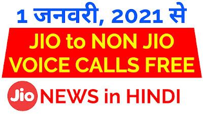 jio_news_in_hindi