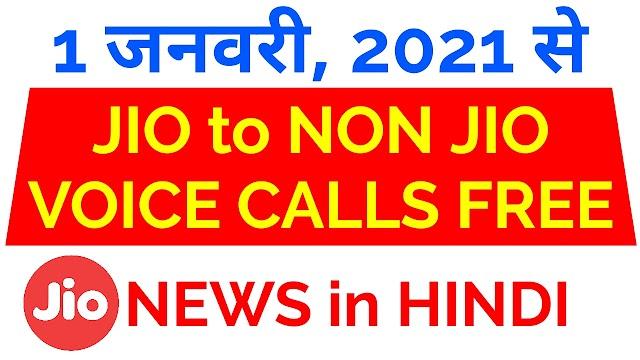 JIO News in HINDI - Jio to non Jio calls 1 January 2021 से free होगी