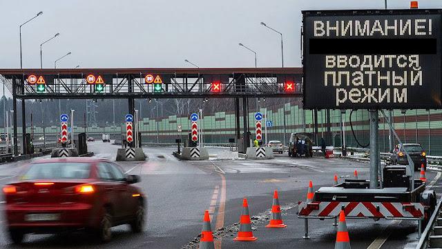 Пункт сбора оплаты за платную дорогу (фото-drive2.ru)