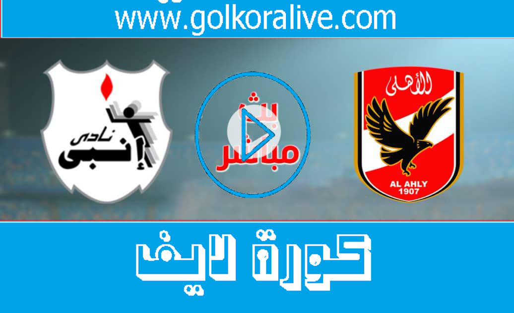 مشاهدة مباراة الأهلي وإنبي بث مباشر اليوم كورة لايف ستار اون لاين07-10-2020 في الدوري المصري