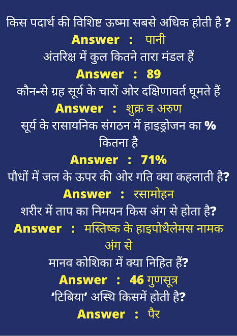 GK Objective Question in Hindi PDF || सामान्य हिन्दी के 51 महत्वपूर्ण प्रश्न जो हर बार पुछे जाते हैं