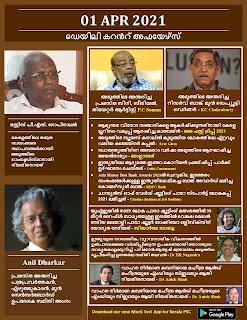 Daily Malayalam Current Affairs 01 Apr 2021