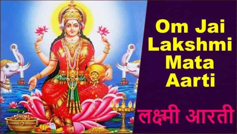 Lakshmi Mata Aarti lyrics in Hindi