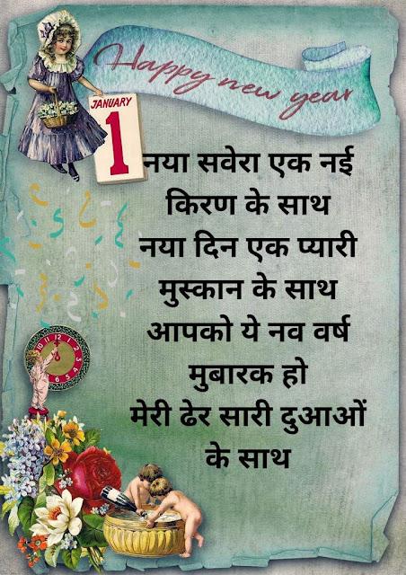 Happy New Year Greetings In Hindi