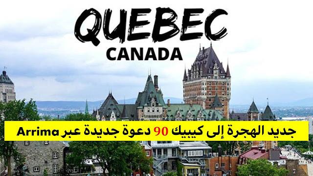 جديد الهجرة إلى كيبيك 90 دعوة جديدة عبر Arrima