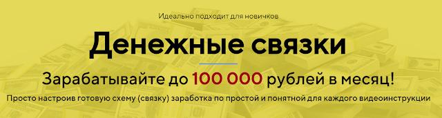 Денежные связки - Заработок до 100 000 рублей в месяц. Андрей Резник