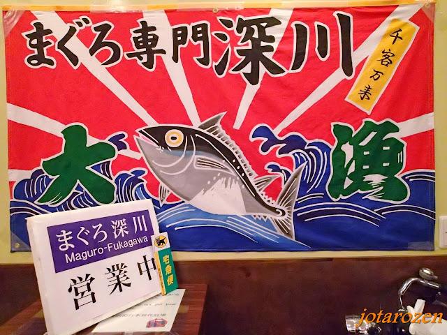 Colourful Poster Advertising Tuna Sashimi At Tsukiji Fish Market Tokyo
