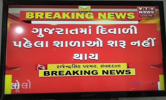 Gujarat School Opening Letest news
