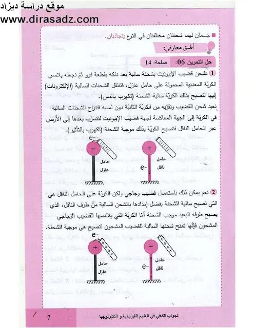 حل تمرين 6 صفحة 14 الفيزياء  للسنة الرابعة متوسط جيل الثاني ميدان الظواهر الكهربائية