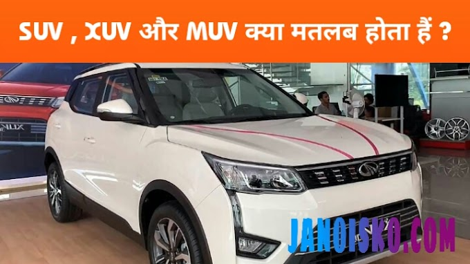 SUV , XUV और MUV क्या होता हैं। What is the meaning of SUV, XUV and MUV